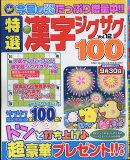 特選漢字ジグザグ Vol.12 2018年 08月号 [雑誌]