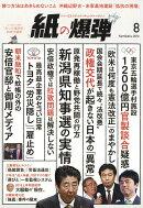 月刊 紙の爆弾 2018年 08月号 [雑誌]