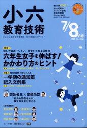 小六教育技術 2018年 08月号 [雑誌]
