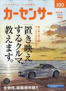 カーセンサー西日本版 2018年 08月号 [雑誌]