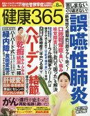 健康365 (ケンコウ サン ロク ゴ) 2018年 08月号 [雑誌]