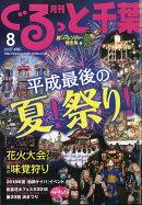 月刊 ぐるっと千葉 2018年 08月号 [雑誌]