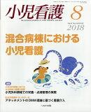 小児看護 2018年 08月号 [雑誌]