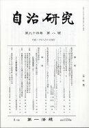 自治研究 2018年 08月号 [雑誌]