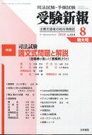 受験新報 2018年 08月号 [雑誌]