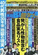 実話BUNKA (ブンカ) 超タブー vol.35 2018年 08月号 [雑誌]