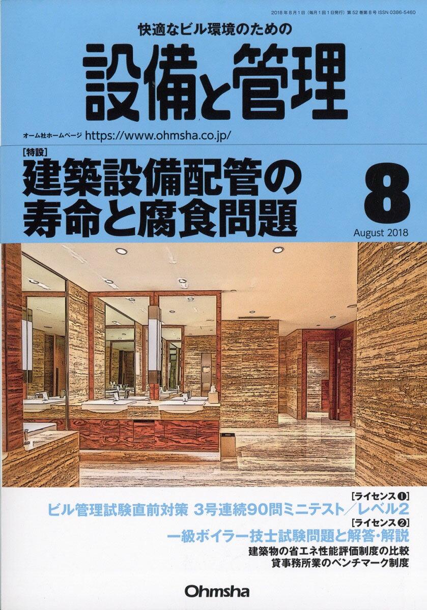 設備と管理 2018年 08月号 [雑誌]