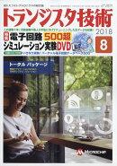 トランジスタ技術 2018年 08月号 [雑誌]