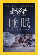 NATIONAL GEOGRAPHIC (ナショナル ジオグラフィック) 日本版 2018年 08月号 [雑誌]