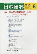 日本臨牀 2018年 08月号 [雑誌]