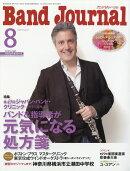 Band Journal (バンド ジャーナル) 2018年 08月号 [雑誌]