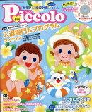 Piccolo (ピコロ) 2018年 08月号 [雑誌]