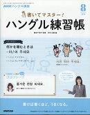 NHK テレビ ハングル講座 書いてマスター!ハングル練習帳 2018年 08月号 [雑誌]
