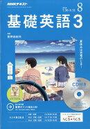 NHK ラジオ 基礎英語3 CD付き 2018年 08月号 [雑誌]