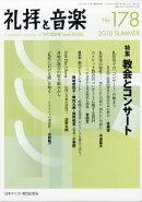 礼拝と音楽 2018年 08月号 [雑誌]
