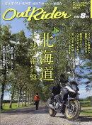 Out Rider(アウトライダー) 2018年 08月号 [雑誌]