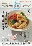 NHK きょうの料理ビギナーズ 2018年 08月号 [雑誌]