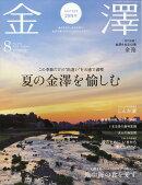 金澤 2018年 08月号 [雑誌]