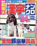 厳選超特大漢字ナンクロ Vol.5 2018年 08月号 [雑誌]