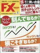 月刊 FX (エフエックス) 攻略.com (ドットコム) 2018年 08月号 [雑誌]
