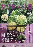 NHK 趣味の園芸 やさいの時間 2018年 08月号 [雑誌]