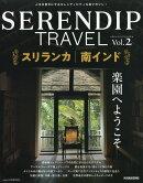 SERENDIP TRAVEL (セレンディプ トラベル) vol.2 2018年 08月号 [雑誌]