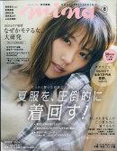 mina (ミーナ) 2018年 08月号 [雑誌]