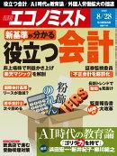 エコノミスト 2018年 8/28号 [雑誌]