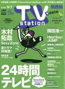 TV station (テレビステーション) 関西版 2018年 8/25号 [雑誌]