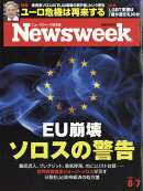 Newsweek (ニューズウィーク日本版) 2018年 8/7号 [雑誌]