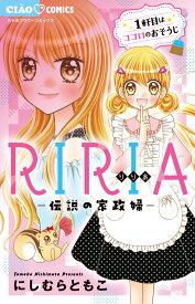 RIRIA-伝説の家政婦ー (ちゃおコミックス) [ にしむら ともこ ]