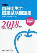 徹底分析!年度別歯科衛生士国家試験問題集(2018年版[第22回〜第26)