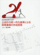 自治体担当者のための公会計の統一的な基準による財務書類の作成実務