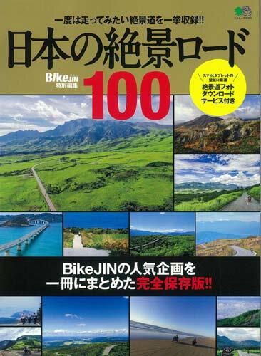 日本の絶景ロード100 BikeJINの人気企画を一冊にまとめた完全保存版 (エイムック BikeJIN特別編集)
