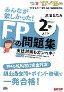 みんなが欲しかった!FPの問題集2級・AFP(2017-2018年版)