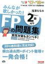 みんなが欲しかった!FPの問題集2級・AFP(2017-2018年版) (みんなが欲しかったFPシリーズ) [ 滝澤ななみ ] ランキングお取り寄せ