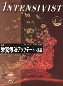 INTENSIVIST(Vol.11-No.3;Vol.11 No.3) 栄養療法アップデート;後編 [ 東別府 直紀 ]