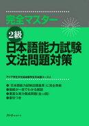 日本語能力試験文法問題対策(2級)