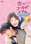 恋のゴールドメダル〜僕が恋したキム・ボクジュ〜DVD-BOX1