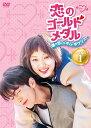 恋のゴールドメダル〜僕が恋したキム・ボクジュ〜DVD-BOX1 [ イ・ソンギョン ]
