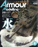 Armour Modelling (アーマーモデリング) 2018年 08月号 [雑誌]