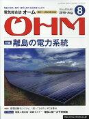 OHM (オーム) 2018年 08月号 [雑誌]