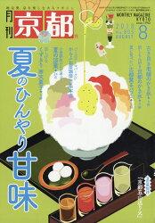 月刊 京都 2018年 08月号 [雑誌]