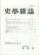 史学雑誌 2018年 08月号 [雑誌]