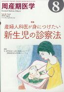 周産期医学 2018年 08月号 [雑誌]