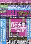 実話BUNKA (ブンカ) タブー 2018年 08月号 [雑誌]
