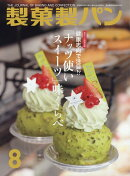 製菓製パン 2018年 08月号 [雑誌]