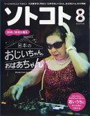 SOTOKOTO (ソトコト) 2018年 08月号 [雑誌]
