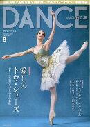 DANCE MAGAZINE (ダンスマガジン) 2018年 08月号 [雑誌]