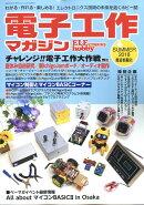 電子工作マガジン 2018年 08月号 [雑誌]